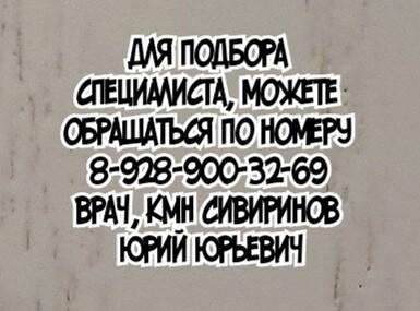 Ростов хирург - Серебряный А.В.