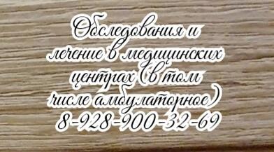 Дерматолог в Ростове на Дону - лучшие специалисты