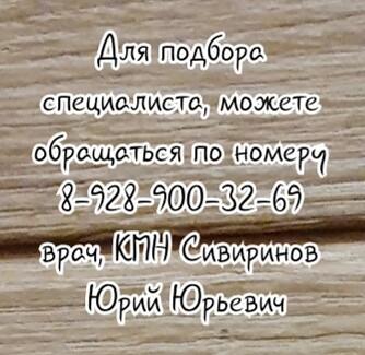 Лучевая терапия в Ростове на Дону - лучшие специалисты