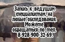 Ростов Хирург Эндокринолог - Скорочкин С.И.