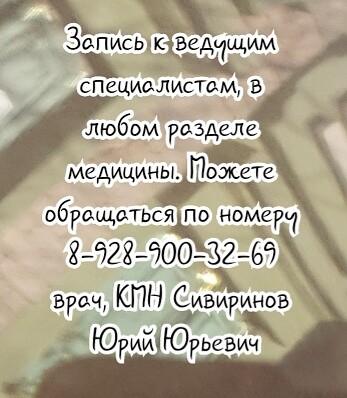 Ростов хирург проктолог Лигай Д.В Выезд на дом