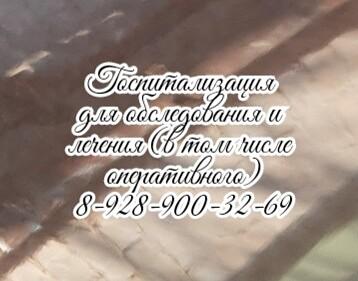 Новочеркасск - Пульмонолог на дом Асланова О.И.