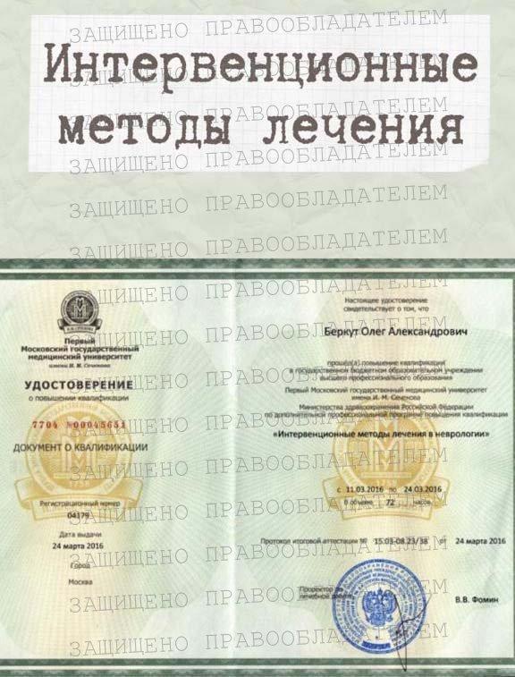 Ростов вертебролог - Беркут О.А.