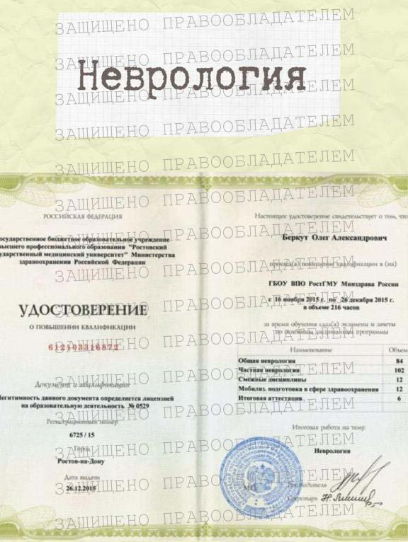 Ростов невролог - Беркут О.А.