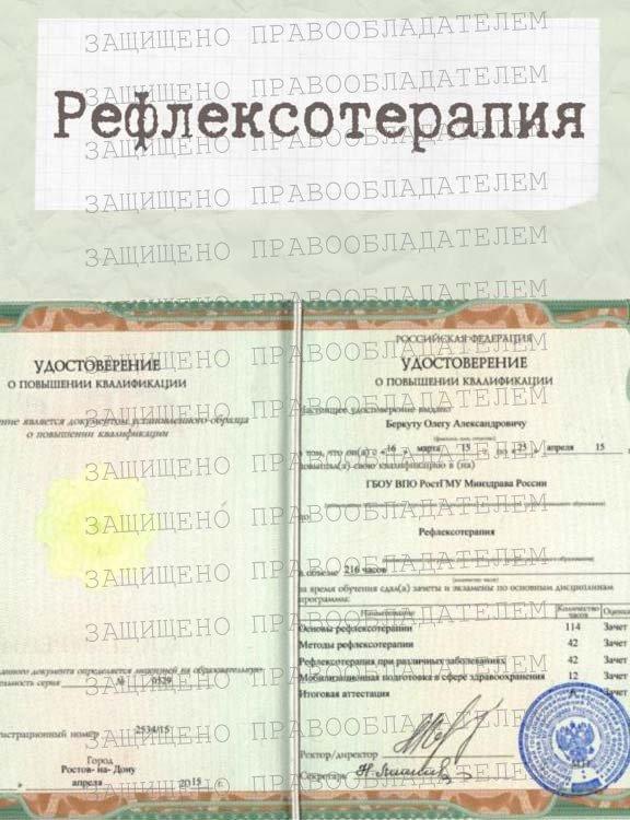 Ростов Мануальный терапевт - Беркут О.А.
