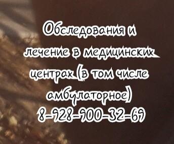 Кардиолог Профессионал Ростов - Чепурненко С.А.