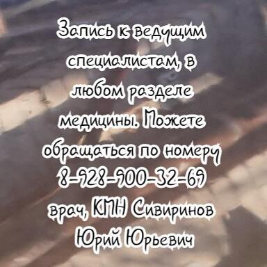 Ростов онколог уролог - Жлоба А.Н.