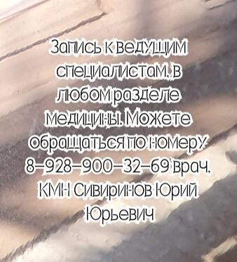 Лечение пневмонии в Ростове. Лучший пульмонолог в Ростове