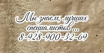 Диагностика и лечение в Ростове. Хороший дерматолог в Ростове