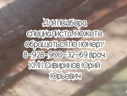 Ростов пульмонолог на дом - Поповян Е.В.