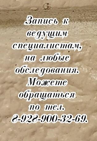 Лечение криптита в Ростове-на-Дону