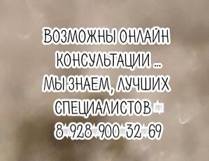 Хороший психолог и психиатр в Ростове