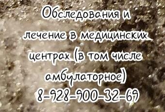 Ростов психиатр, психолог, психотерапевт - Хмарук И.Н.