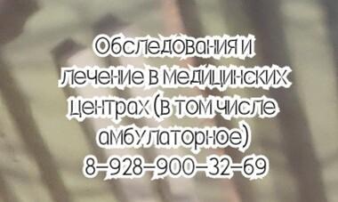 Ростов - Иммуногистохимия ( ИГХ )