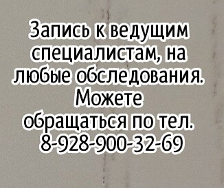 Гастроэнтеролог в Ростове на Дону - Маринчук А.Т.