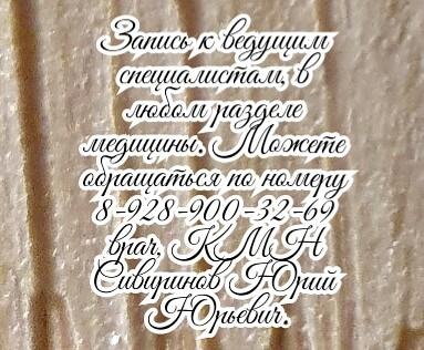 Ростов рефлексотерапевт - Кублов А.А.