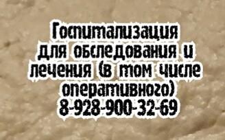 Ростов маммолог – Кечеджиева Э.Э.