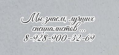 Лучший детский нефролог в Ростове-на-Дону