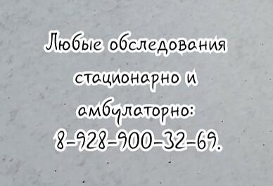 Ростов Нефролог - Антипова Н.В.