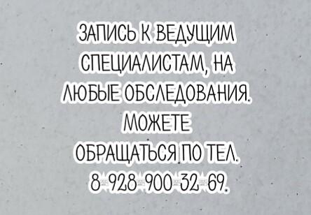 Ростов нефролог детский - Пудеян В.Е.