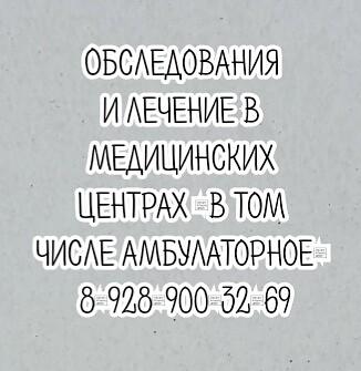 Ростов Нефролог - Батюшин М.М.