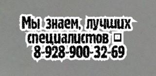 Ростов уролог - Иванов А.Г.