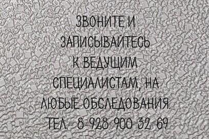 Лучший пульмонолог в Ростове