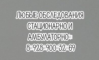 Лучший уролог в Ростове