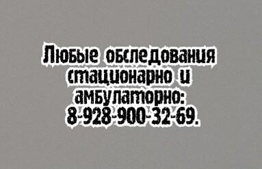 Ростов уролог - Глухов В.П.