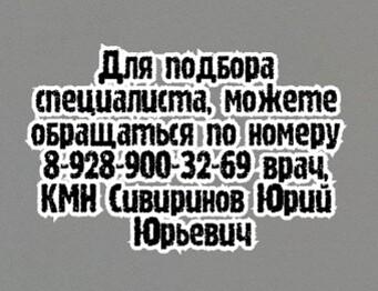 Ростов хирург эндокринолог - Юркова Р.А.