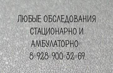Ростов пульмонолог - Евтеева Л.Д.