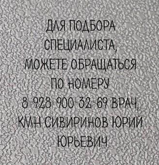 Ростов Кардиолог - Мурлычёв С.Н.
