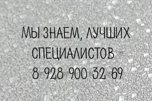 Диетолог Бычков И.Н. онкологические пациенты Ростов