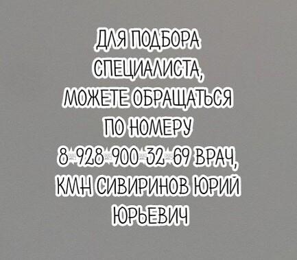 Диетолог Ростов - Бычков И.Н.