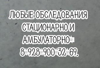 Ростов Варикозное расширение вен нижних конечностей - лучшие флебологи