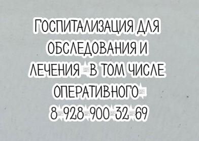 Ростов нефролог детский - Порубель А.В.