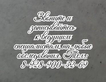 Ростов нефролог - проф Батюшин М.М.