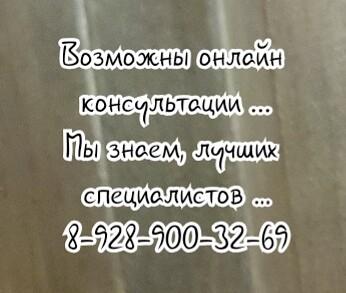 Гематолог Ростов - КУЦЕМЕЛОВА В.Ю.