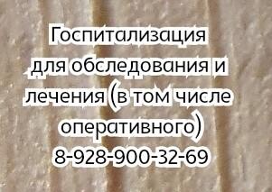 Лучший детский пульмонолог в Ростове-на-Дону
