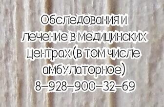 Ростов пульмонолог детский - Лукашевич М.Г.