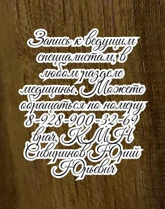 Ростов онколог гинеколог - Ковалёв А.А.