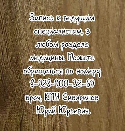Гематолог Ростов – Медведева Т.В.
