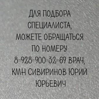 Лучший оротпед травматоло в Ростове-на-Дону