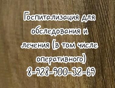 Гематолог Ростов – МИЛОВАНОВА О.В.