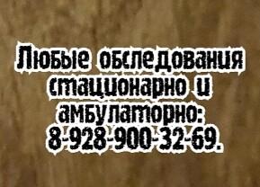 Гематолог Ростов – БАКУЛИНА Е.С.