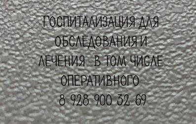 Азов терапевт на дом - МАЗНЕВА Е.В.