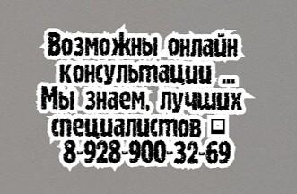 Лучший уролог в Ростове-на-Дону