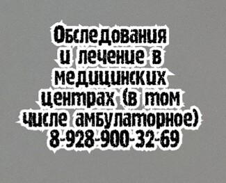 Ростов терапевт - Папоян Сусанна Шагеновна