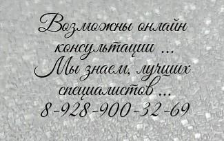 Лучший хирург в Ростове-на-Дону