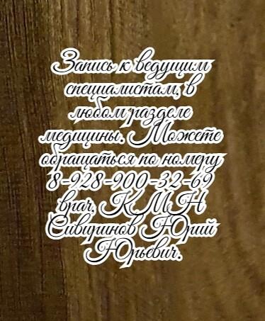 Гематолог в Ростове – Асланян К.С.